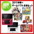 ★新品★3DS 本体+ゲームソフト4本セット