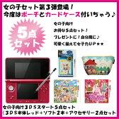 ★新品★女の子向け3DSスタート5点セット(3DS本体レッド+ソフト2点+アクセサリー2点セット)