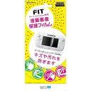 【即納★新品】Wii U スクリーンガードフィット for ...