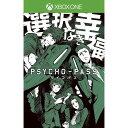 ★新品★XboxOne PSYCHO-PASS サイコパス 選択なき幸福 限定版
