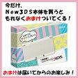 ★新品・即納★3DS Newニンテンドー3DS ホワイト