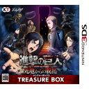 【即納★新品】3DS 進撃の巨人 死地からの脱出 トレジャーBOX