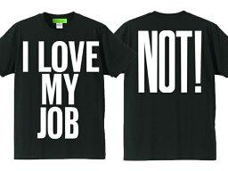 【在庫有 即納】【10000円(税別)以上お買上で送料無料】I LOVE MY JOB(NOT!)T-shirt(I LOVE MY JOB(NOT!)Tシャツ)BLACK 人事異動ノルマ接待飲み会副業サラリーマン企業戦士出世自営業経営者平社員社長部長課長係長フリーターパートタイマーアルバイトニート無職ceo