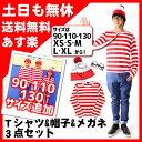 【送料無料】コスプレ 衣装 キッズ・ジュニア・XLサイズ追加!ボーダーロンT&メガネ&帽子セット コ