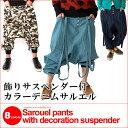 サルエルパンツ ジョガーパンツ 飾りサスペンダー付デニムサルエルパンツ メンズ レディース ダンス 裾リブ/B111