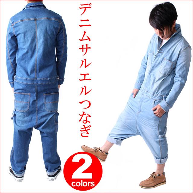デニムサルエルつなぎ ジャンプスーツ/A155メンズ レディース