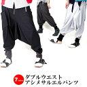 サルエルパンツ メンズ レディース ダンス 黒/白/茶/
