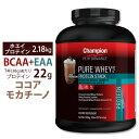 ● チャンピオン ピュアホエイプラス プロテインスタック 2.2kg【ココアモカチーノ】BCAA4g EAA配合 グルタミン3.8g配合の黄金バランス