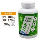 フィッシュオイル DHA(120mg) EPA(180mg) 90粒《約1~3ヵ月分》Nutrakey(ニュートラキー)オメガ3/必須脂肪酸/サプリ/サプリメント/リノレン酸