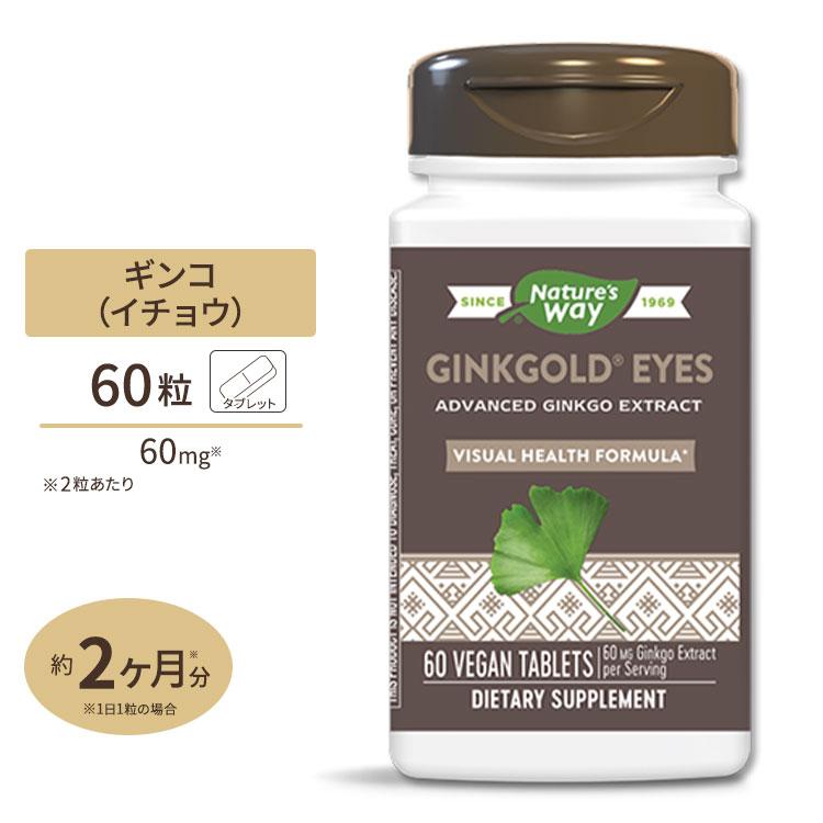 ルテインイチョウ葉ギンコゴールド・アイズ(ルテイン配合)60粒/サプリメント/サプリ/健康サプリ/イ