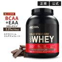 【正規代理店】●ゴールドスタンダード 100%ホエイプロテイン エクストリームミルクチョコ味 2.27kgリニューアル!甘さ控えめの本格ボディメイクタイプOptimum Nutrition/オプチマム/オプティマム
