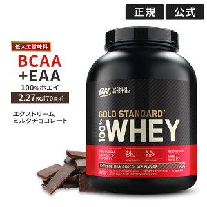 【正規代理店】ゴールドスタンダード 100% ホエイ プ