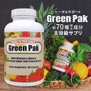 75種類の栄養素凝縮■マルチビタミン ミネラル■グリーンパック 180粒ダイエット・健康 ビタミン類 青汁 酵素