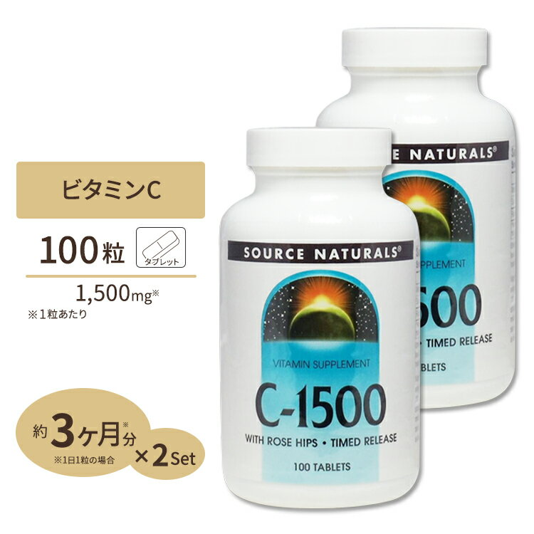 ビタミンCC-1500withローズヒップ1500mg100粒2個セット/サプリ/サプリメント/健康