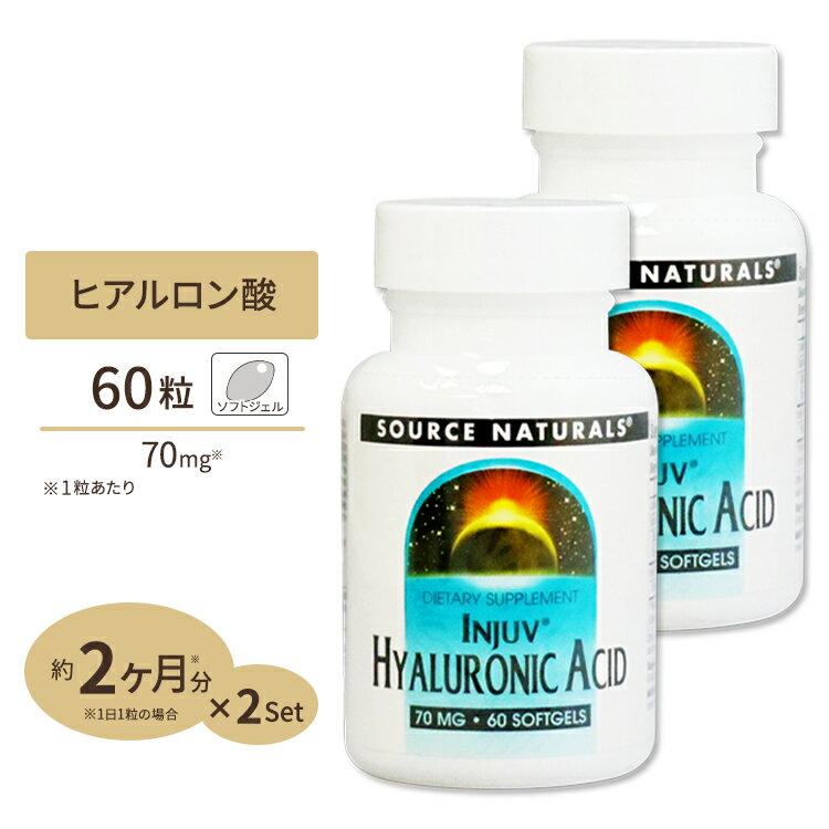 ヒアルロン酸2個セットインジュヴヒアルロン酸60粒〜低分子ヒアルロン酸/美容/ヒアルロン酸加工食品/