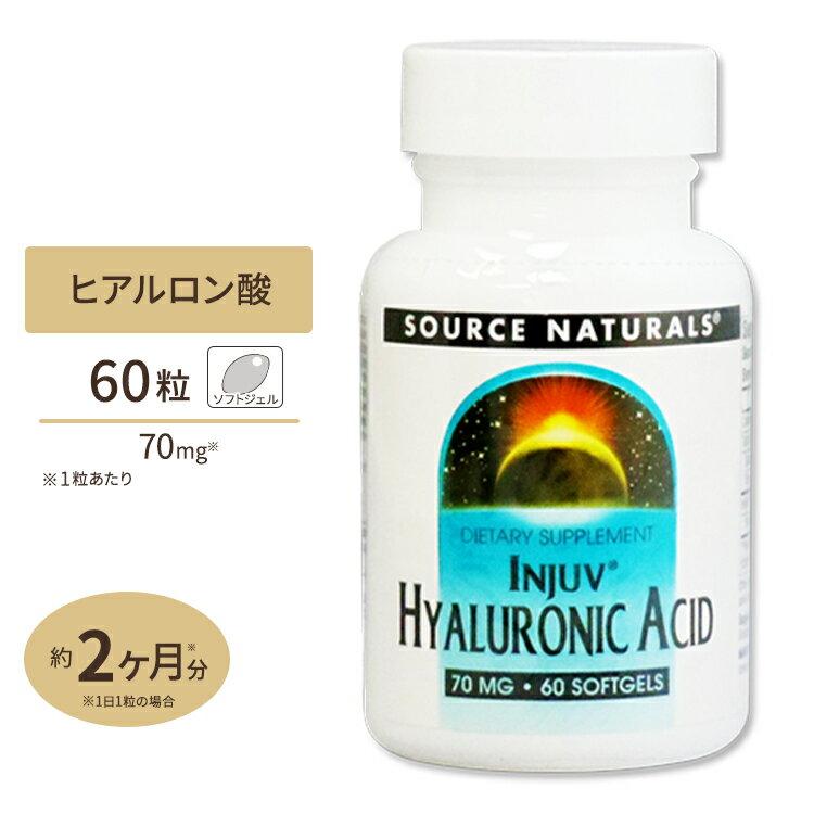 ヒアルロン酸サプリメント大増量インジュヴ低分子ヒアルロン酸60粒/サプリメント/サプリ/美容サプリ/