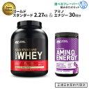 【選べるフレーバーセット】ゴールドスタンダード 2.27kg & アミノエナジー 270g