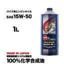 バイク エンジンオイル 15W-50 1L 100%化学合成...
