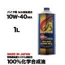 バイク エンジンオイル 10w-40 1L 100%化学合成...