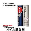 エンジンオイル 添加剤 スピードマスター OIL TREATMENT(オイル トリートメント) 多走行などにより低下した圧縮圧を改善 高性能添加剤 車用品 カー用品 日本製