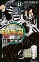 【新品】【即納】鬼滅の刃 1〜19巻セット 漫画 マンガ 本 吾峠 呼世晴 著 アニメ化