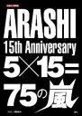 Arashi_5_15