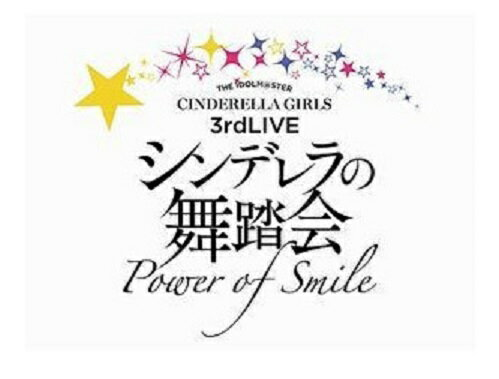 新品☆2016年8月24日発売!THE IDOLM@STER CINDERELLA GIRLS 3rdLIVE シンデレラの舞踏会ーPower of Smile- Blu-ray BOX(初回限定生産) Blu-ray