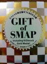 GIFT of SMAP(スペシャル限定盤)