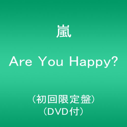 【新品】【即納】嵐 ARASHI!! Are You Happy?(初回限定盤)(DVD付) Limited Edition CD+DVD