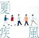 【新品】【即納】夏疾風(初回限定盤)(CD DVD) Single, CD DVD, Limited Edition, Maxi 嵐