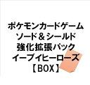 【新品】5月28日頃入荷次第発送 ポケモンカードゲーム ソード&シールド 強化拡張パック イーブイヒーローズ【BOX商品】