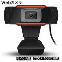 ウェブカメラ マイク内蔵 USBカメラ 即挿即用式 パソコン...