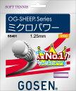 GOSEN(ゴーセン)テニスガット・ラバーオージー・シープ ミクロパワー ミルキーホワイトSS401MW