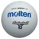 【ラッキーシール対象】モルテン(Molten)ハンドドッチボールドッジボール3号球 白D3W
