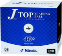 ニッタク(Nittaku)卓球ボールプラ ジャパントップトレ球 10ダース(120個入り)NB1367