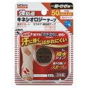 【ラッキーシール対象】 ニチバンボディケアサポーター テープセラポア強粘着テープ50mmSEH50F