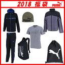 【予約販売】【LUCKY SET】2018年PUMA福袋 メンズセット(FK18MA)【2018年1月6日(