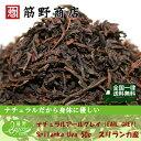 ショッピングフェアトレード ナチュラル アールグレイ(EARL GREY) 50gスリランカ産(Srilanka Uva)フェアトレード有機茶葉を100%使用しています。送料無料 ポイント消化