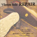 修理 【 Vibram ( ビブラム ) 】オールソール 交換ブーツリペア