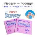 手指・バーベル の洗浄消毒に♪消毒用エタノール含浸綿シート10個セットSKY2