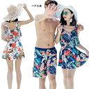 ショッピングサーフパンツ ペア水着 ペアルック カップル 水着 ペア レディース オールインワン ワンピース メンズ ビーチパンツ 体型カバー スイムウエア ビーチウエア スカートセット ご夫婦 恋人 彼氏 彼女 夏休み 男女2着