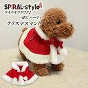 犬 服 クリスマス【クリスマス マント】小型犬 中型犬 大型...
