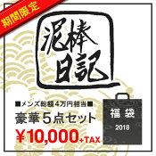 期間限定!! 福袋 2018 Men's 1万円 【泥棒日記】(FUKU2018)