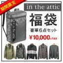 期間限定!! 福袋 2018 Men's 1万円 インジアティック【IN THE ATTIC】(GTN2018M-A)