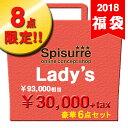 数量限定!! 福袋 2018 Lady's 3万円 スパイシュール オリジナルス【Spisurre originals】