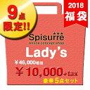 数量限定!! 福袋 2018 Lady's 1万円 スパイシュール オリジナルス【Spisurre originals】