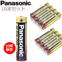 Panasonic パナソニック 単3形/単4形 アルカリ乾電池 16本セット パワー長もち 10年後も使える長期保存 LR6/LR03-1.5V P3倍 ◇ 金パナ