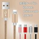 充電ケーブル iPhone microu