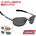 【人気NO.1モデル】Coleman コールマン 偏光レンズ サングラス CO3008-1 -2 -...