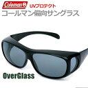Coleman コールマン/ 偏光 オーバーサングラス 3012-UV